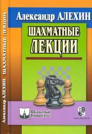 Шахматные лекйции