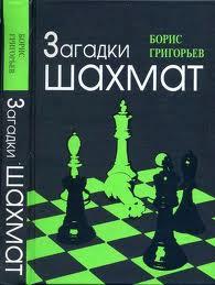 Загадки шахмат