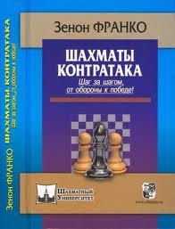 Шахматы контратака