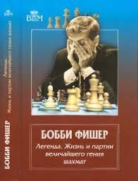 Бобби Фишер – Легенда, жизнь и партии величайшего гения шахмат