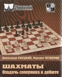 Шахматы- Озадачь соперника в дебюте